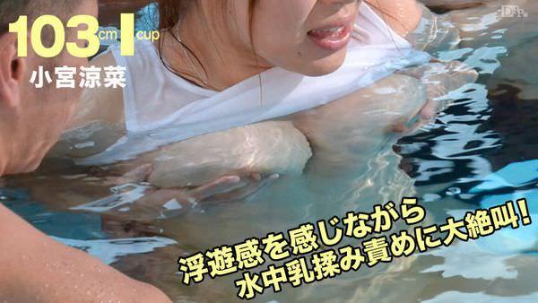 ウォーターガール ~水中巨乳揉み~ 小宮涼菜