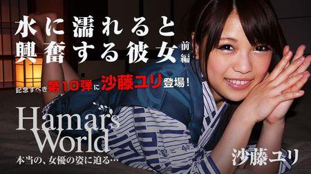 Hamar's World 10 前編~水に濡れると興奮する彼女~ - 沙藤ユリ