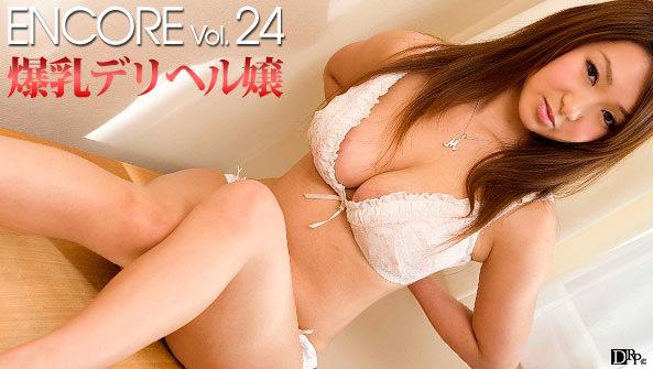 アンコール Vol.24 爆乳デリヘル嬢 小柳まりん