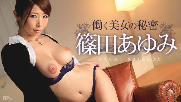 働く美女の秘密 篠田あゆみ