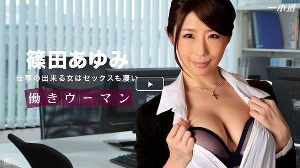 働きウーマン 仕事のデキる女はセックスも凄い